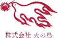 株式会社火の鳥