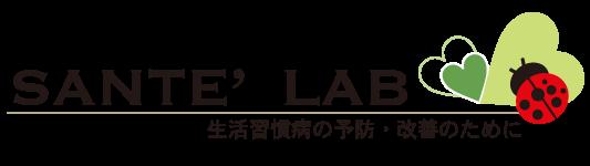 『SANTE' LAB』株式会社火の鳥